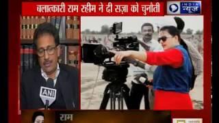 हनीप्रीत के वकील का दावा, दिल्ली में ही है हनीप्रीत सुरक्षा कारणों से सामने नहीं आई — वकील प्रदीप