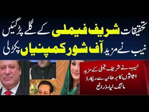 Breaking News: NAB discovered more offshore companies of Sharif family | Neo News