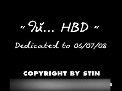 ฟังเพลง - ให้... HBD Fair Stin - YouTube
