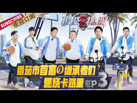 EP3: Burn your calories!     Go fighting! S6 EP3 [Dragon TV]
