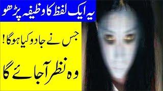 Wazifa Jis Ne Jadu Kiya Hoga Wo Nazar Aa Jay Ga | Islam Advisor