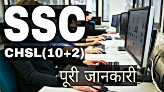 SSC CHSL (10+2) Exams Pattern, Age, Syllabus, Qualification in Hindi | SSC Chsl Exam Preparation |