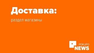 Урок 20. Способы доставки (pokupo.ru)