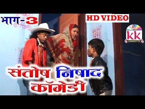 Santosh Nishad | Santosh Nishad ComedySCENE 3 | CG COMEDY | Chhattisgarhi Natak | Hd Video 2019