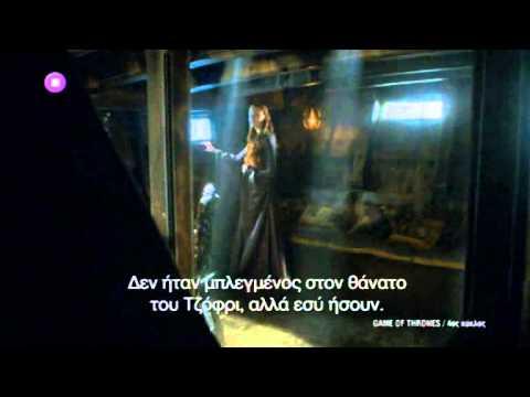 Game Of Thrones - 4ος κύκλος, επεισόδιο 4!