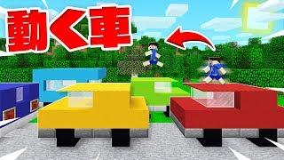 【マインクラフト】実際に走る車を渡るアスレが激ムズすぎたwww【マイクラ実況】