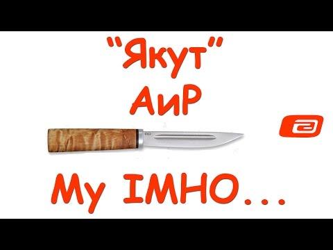 Нож АиР Якут