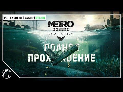 ИСТОРИЯ СЭМА | Metro: Exodus DLC ► ПОЛНОЕ ПРОХОЖДЕНИЕ