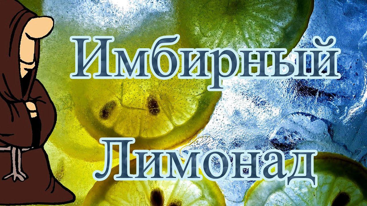 Имбирный Лимонад. Домашний рецепт.