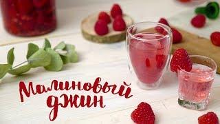 Джин на малине [Cheers!   Напитки]