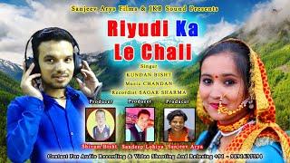 Riyudi Ka Le Chali| New Kumaoni Folk Dj Song 2018 |Singer Kundan Bisht