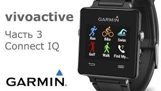 GARMIN vivoactive. Часть 3: Connect IQ.(Подробнее о Vivoactive: http://www.garmin.ru/vivoactive/ Подробнее о GarminConnect: https://connect.garmin.com/ru-RU/ Подробнее о Garmin IQ: ..., 2015-08-20T10:32:35.000Z)