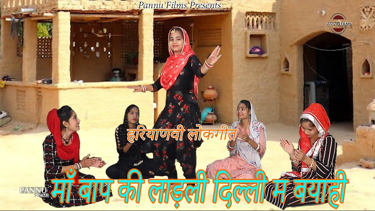 Download माँ बाप की लाड़ली दिल्ली मैं ब्याही    हरियाणवी लोकगीत    Anju Naseeb    Neha    Pannu Films