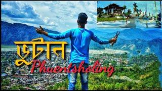Bhutan Vlog|| Phuentsholing|| surajit Vlog|| Travel Vlog|| 2019