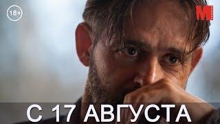 Дублированный трейлер фильма «Клятва»