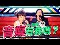#60 【聲音改造企劃】音癡有救嗎?聲音改造在星光!ft. 龍龍◆嘎老師 Miss Ga◆