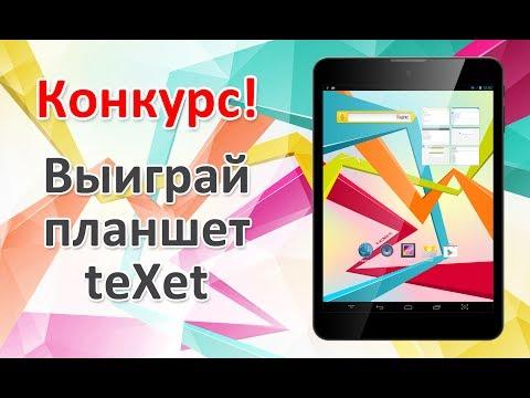 Распаковка планшета TeXet TM-7857 3G + РОЗЫГРЫШ!