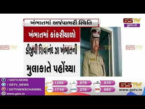 Khambhat : DGP શિવાનંદ ઝા ખંભાતમી મુલાકાતે પહોંચ્યા | Gstv Gujarati News