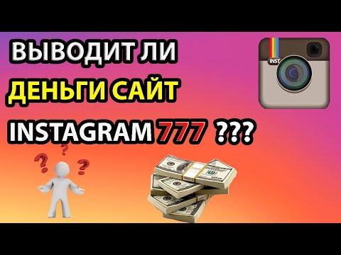 Вывод денег с инстаграм 777 / Проверка сайта !!!