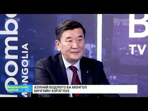 Ж.Бат-Ирээдүй: Төрийн албан хаагчдын 53.6 хувь нь монгол бичгээр албан бичиг хөтлөхөд бэлэн гэсэн