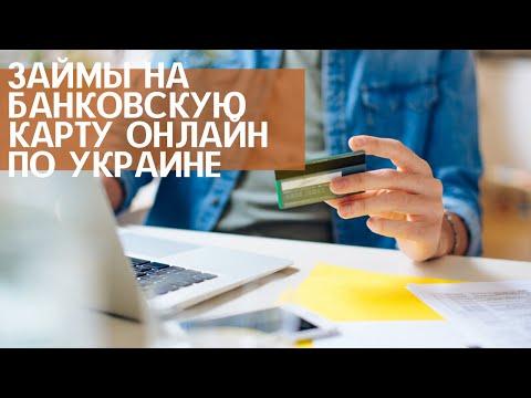 Кредит онлайн на банковскую карту Украина круглосуточно и без отказа