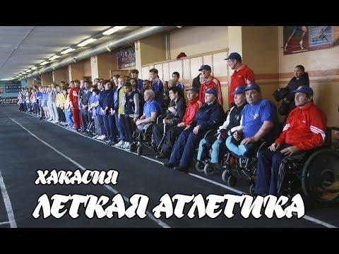 Легкая атлетика - спорт лиц с ПОДА, спорт глухих, спорт слепых, спорт ЛИН (Хакасия)