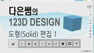 2. 다은쌤의 123D Design - 도형 (solid) 편집 1 - 하단 메뉴