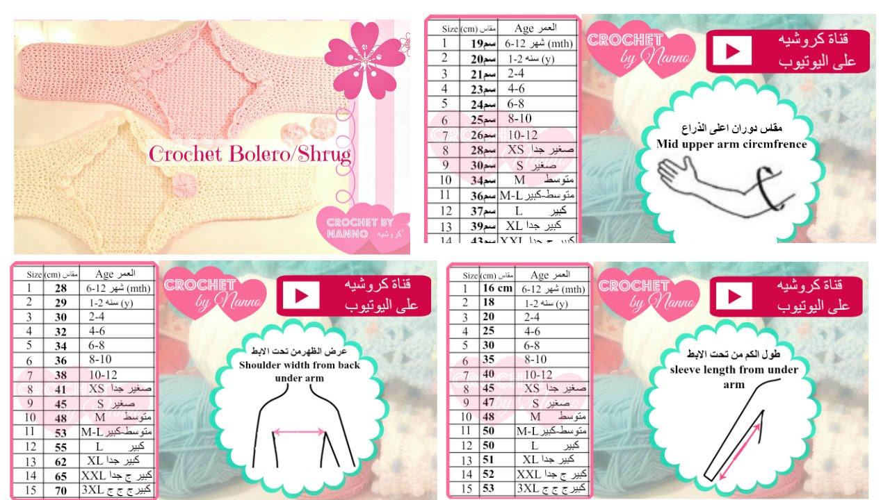 cec01adf3 جداول مقاسات كروشي بوليرو+طريقة القياس لكل المقاسات اطفال/بنات/ Crochet  Bolero all sizes Chart