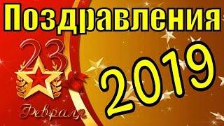 С Днём защитника отечества 2019 поздравление на 23 февраля поздравления