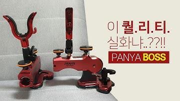[낚시용품 REVIEW] 판야(PANYA) BOSS 받침틀 개봉기