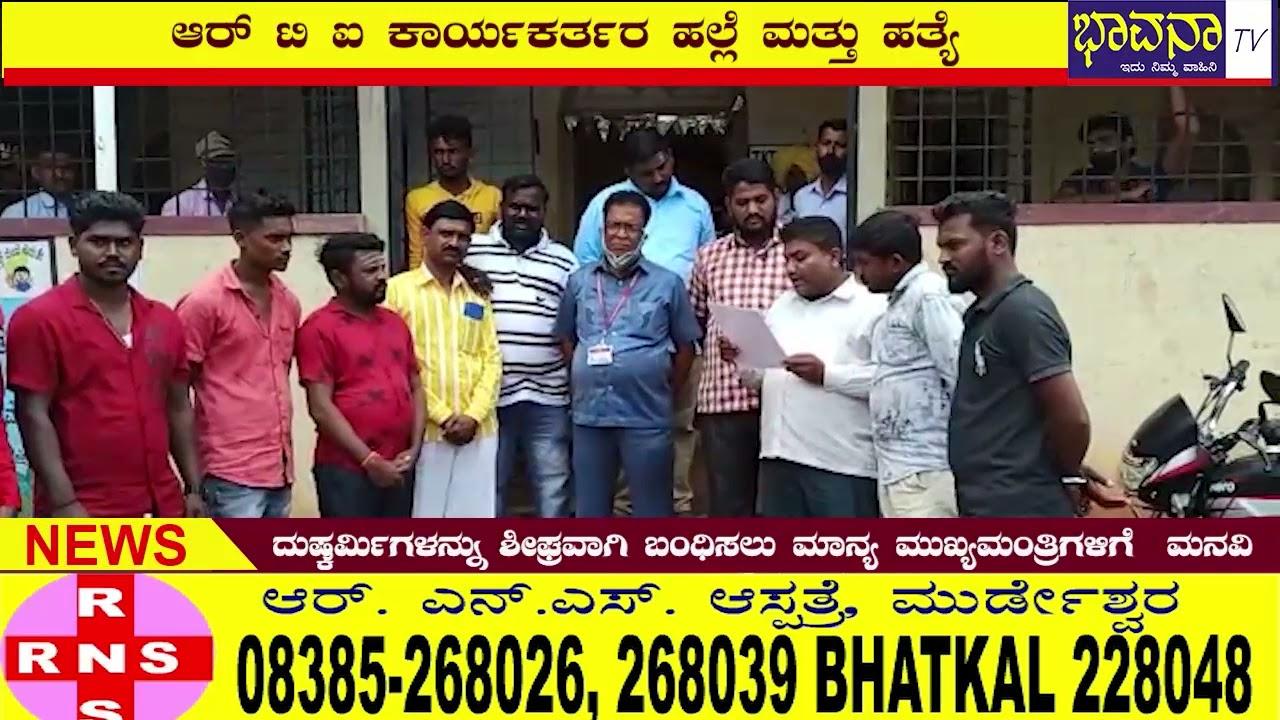 ಆರ್ ಟಿ ಐ ಕಾರ್ಯಕರ್ತರ ಹಲ್ಲೆ ಮತ್ತು ಹತ್ಯೆ ಮಾಡಿದ ದುಷ್ಕರ್ಮಿಗಳನ್ನು ಶೀಘ್ರವಾಗಿ ಬಂಧಿಸಿ   Bhavana Tv News