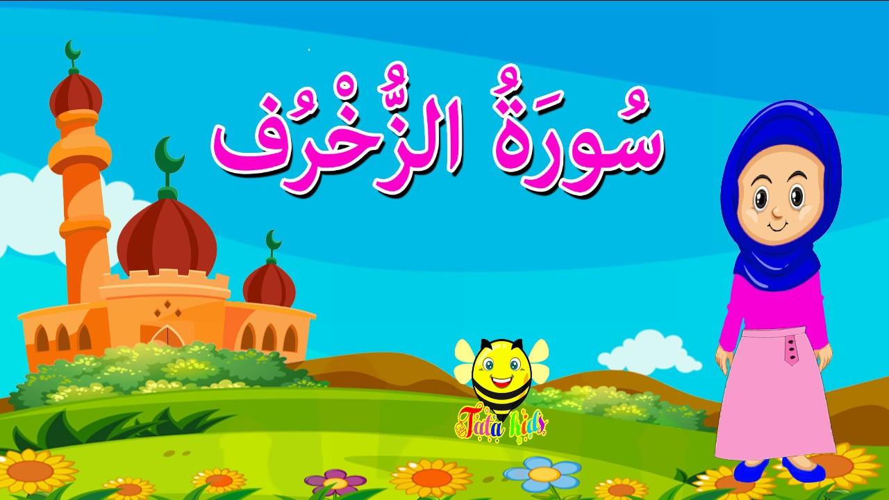 سورة الزخرف للاطفال قرآن كريم بالتجويد Youtube
