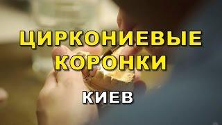 Стоматология Киев. Протезирование коронками на диоксиде циркония(, 2016-02-19T09:51:48.000Z)