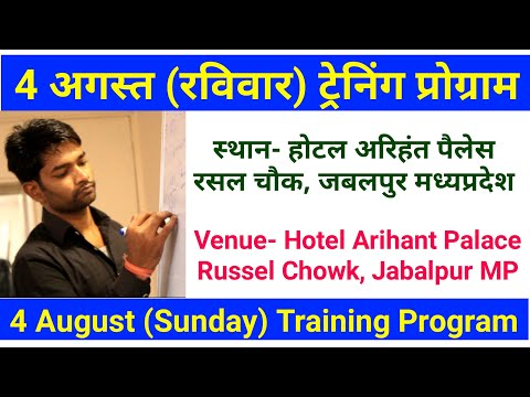 4-august-2019-training-program-|-4-अगस्त-2019-ट्रेनिंग-प्रोग्राम-|-yogesh-vishwakarma
