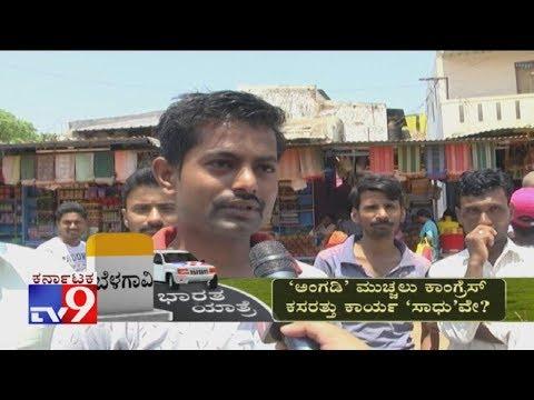 Tv9 Bharata Yatre: Belagavi Voters Opinion On Suresh Angadi & SB Sidnal