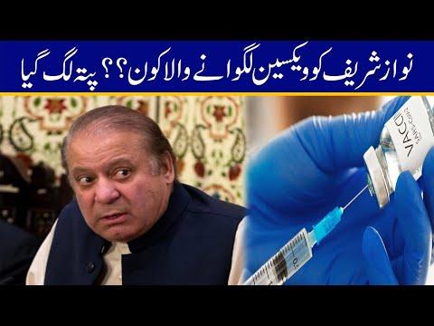New Twist In Nawaz Sharif Vaccine Case