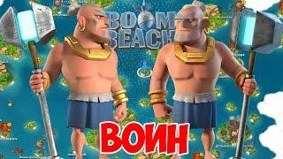 BOOM BEACH 7 ВОИН