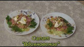 Салат Вдохновение праздничные вкусные салаты и закуски к 8 Марта 23 февраля,