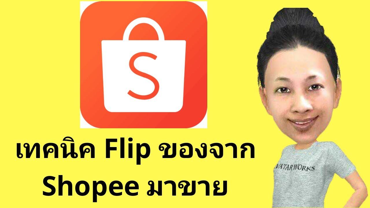 ขายของใน shopee กำไรเดือนละแสน : เทคนิคหา สินค้าจาก Shopee มาขาย