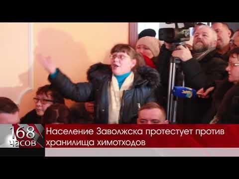 Население Заволжска протестует против хранилища химотходов