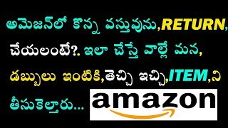 How to return amazon items in telugu | how to return Amazon items | how to return product on amazon