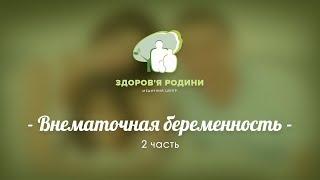 Внематочная беременность. 2-я часть Методы лечения