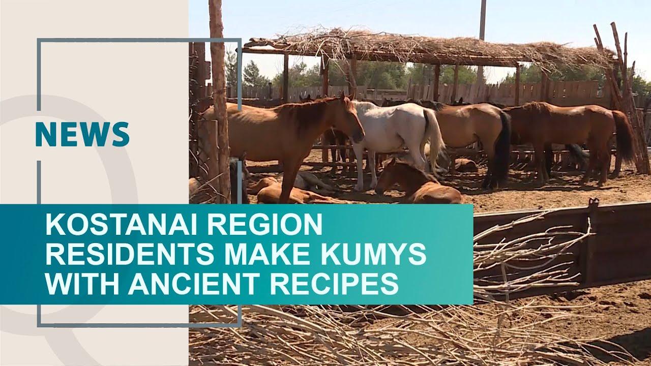 Kostanai region residents make kumys with ancient recipes. Qazaq TV News