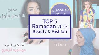 افضل 5 فيديوهات رمضان 2015 في الموضة والجمال