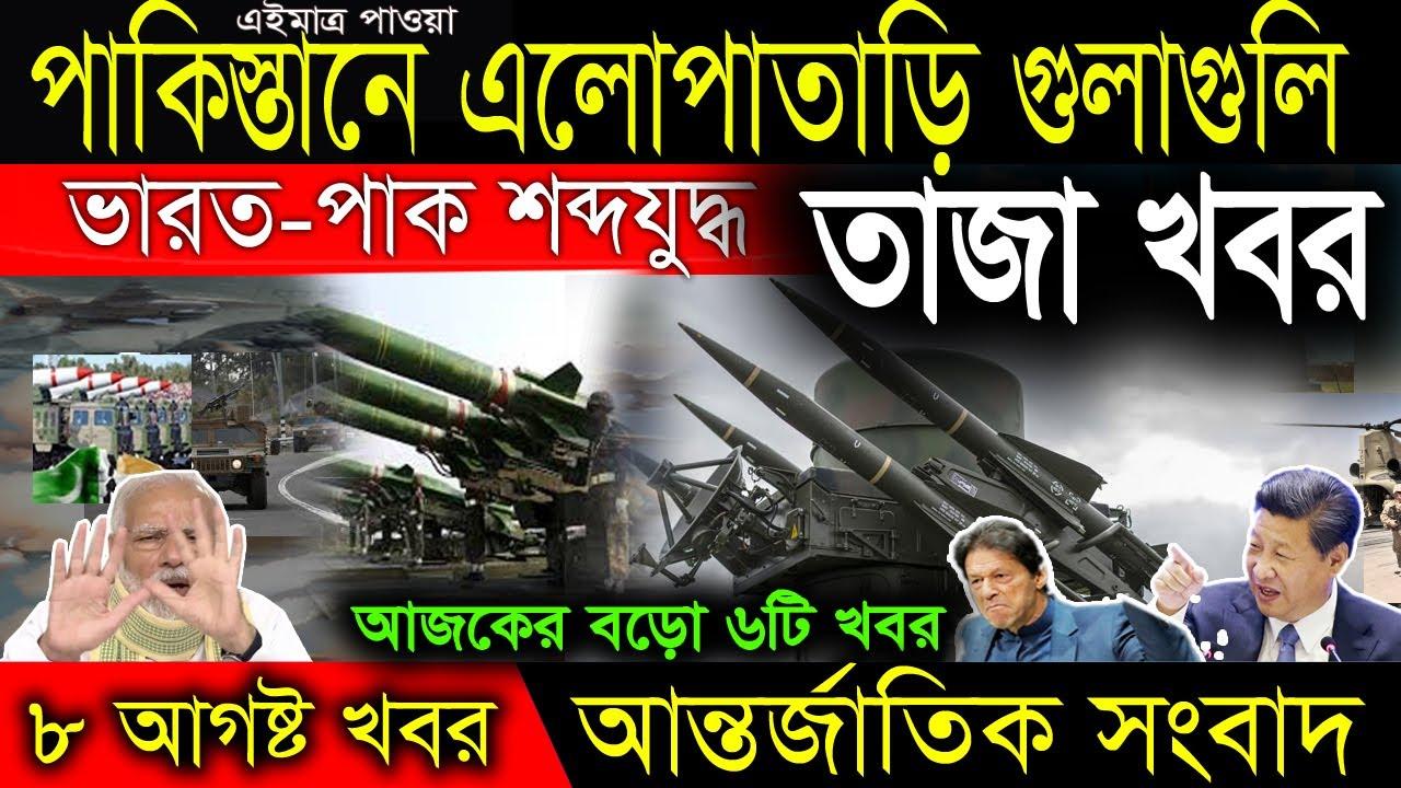 আজকের আন্তর্জাতিক সংবাদ today 8 august 2020। আন্তর্জাতিক সংবাদ বিশ্ব সংবাদ bangla news world news 18