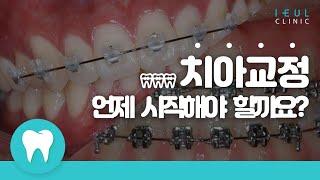 치아교정 언제 시작해야 할까요?