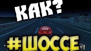 КАК УСТАНОВИТЬ ШОССЕ В РЕЖИМЕ ИСТОРИИ??? [Cars: Mater-National (Hi-Octane Mod)]