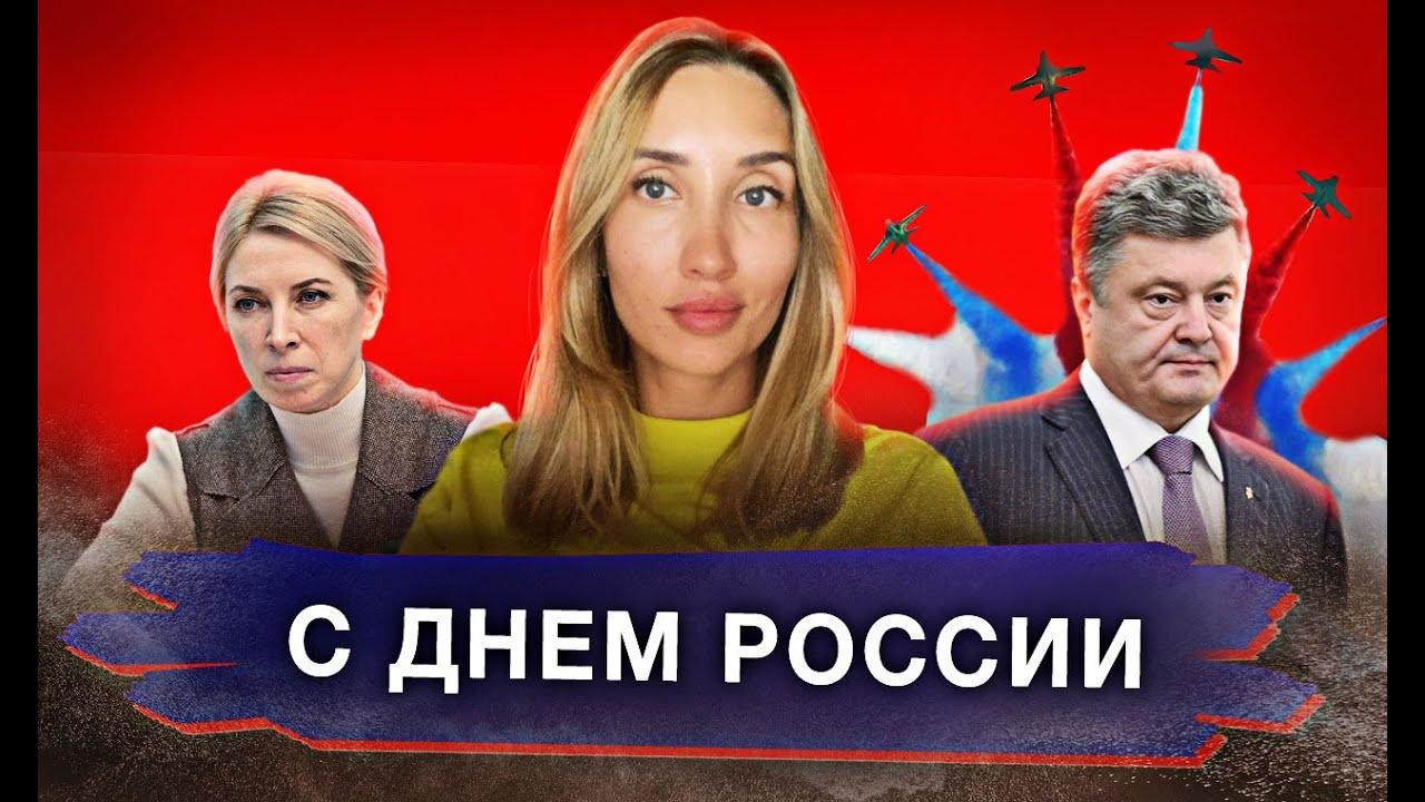 Так Порошенко поздравлял Путина с Днем России?
