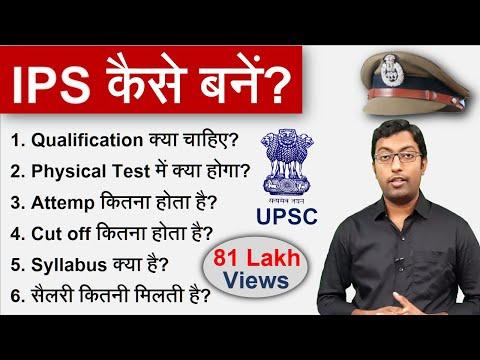 IPS कैसे बनें? 2020 || How To Become An IPS? || पूरा प्रोसेस जानिए इस विडियो में || Guru Chakachak
