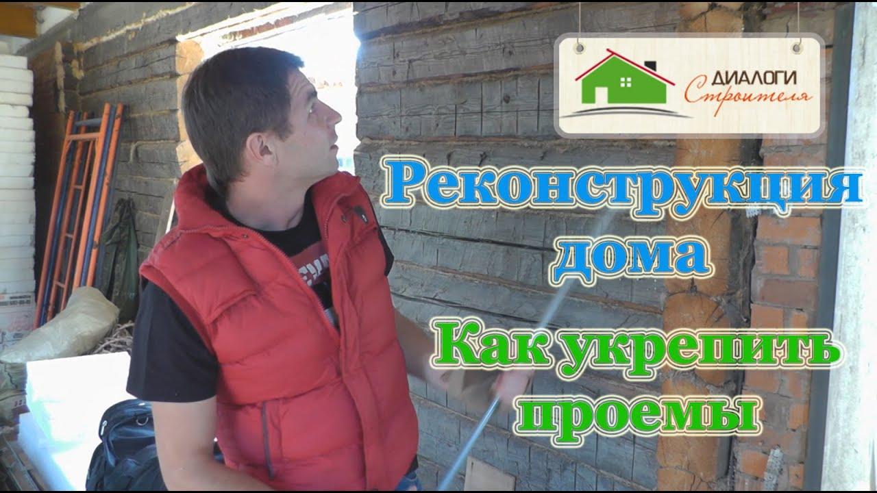 Реконструкция дома.  Как укрепить проемы, сделать армопояс и стяжку